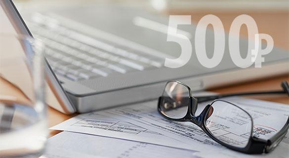 otchet500r