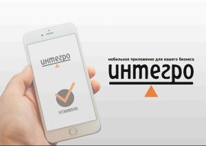 """Мобильное ПО """"Интегро"""""""